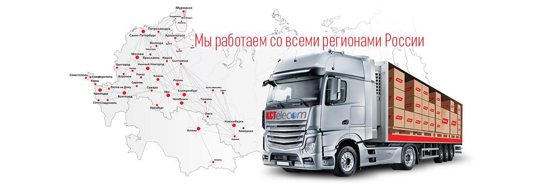 Работаем со всеми регионами